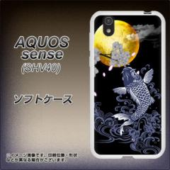 AQUOS sense SHV40 TPU ソフトケース / やわらかカバー【1030 月と鯉 素材ホワイト】(アクオスセンス SHV40/SHV40用)