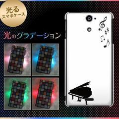 【訳あり 50%OFF】docomo Xperia AX SO-01E用光るスマホケース【EK815 ピアノの旋律】(エクスペリアAX/SO01E用)