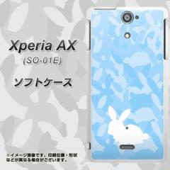 docomo Xperia AX SO-01E TPU ソフトケース / やわらかカバー【AG805 うさぎ迷彩風(水色) 素材ホワイト】 UV印刷 (エクスペリアAX/SO01E