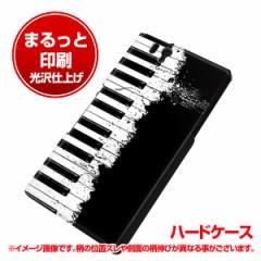 docomo Xperia Z SO-02E ハードケース【横まで印刷 611 クラッシュピアノ 光沢タイプ】(エクスペリアZ/SO02E用)