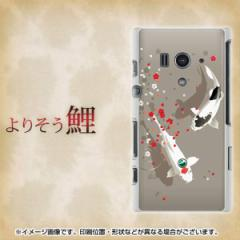 Xperia acro HD SO-03D IS12S 共用 TPU ソフトケース / やわらかカバー【367 よりそう鯉(素材ホワイト)】 UV印刷 (エクスペリア アク