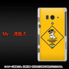 Xperia acro HD SO-03D IS12S 共用 TPU ソフトケース / やわらかカバー【388 Mr護衛犬(素材ホワイト)】 UV印刷 (エクスペリア アクロ