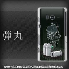 Xperia acro HD SO-03D IS12S 共用 TPU ソフトケース / やわらかカバー【481 弾丸(素材ホワイト)】 UV印刷 (エクスペリア アクロ HD/S