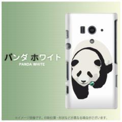 Xperia acro HD SO-03D IS12S 共用 TPU ソフトケース / やわらかカバー【1035 パンダ ホワイト 素材ホワイト】 UV印刷 (エクスペリア ac