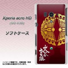 docomo Xperia acro HD SO-03D IS12S TPU ソフトケース / やわらかカバー【AB811 大谷吉継 素材ホワイト】 UV印刷 (エクスペリア acro H
