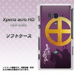 docomo Xperia acro HD SO-03D IS12S TPU ソフトケース / やわらかカバー【AB813 島津義弘 素材ホワイト】 UV印刷 (エクスペリア acro H