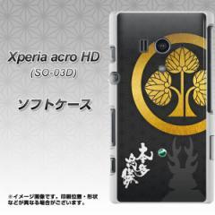 docomo Xperia acro HD SO-03D IS12S TPU ソフトケース / やわらかカバー【AB814 本多忠勝 素材ホワイト】 UV印刷 (エクスペリア acro H