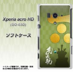 docomo Xperia acro HD SO-03D IS12S TPU ソフトケース / やわらかカバー【AB815 毛利元就 素材ホワイト】 UV印刷 (エクスペリア acro H