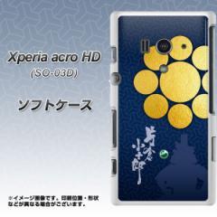 docomo Xperia acro HD SO-03D IS12S TPU ソフトケース / やわらかカバー【AB816 片倉小十郎 素材ホワイト】 UV印刷 (エクスペリア acro