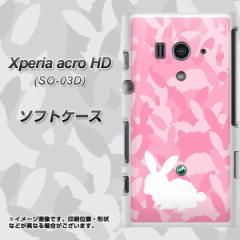 docomo Xperia acro HD SO-03D IS12S TPU ソフトケース / やわらかカバー【AG804 うさぎ迷彩風(ピンク) 素材ホワイト】 UV印刷 (エクス