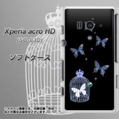 docomo Xperia acro HD SO-03D IS12S TPU ソフトケース / やわらかカバー【AG812 蝶の王冠鳥かご(黒×青) 素材ホワイト】 UV印刷 (エク