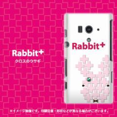 Xperia acro HD SO-03D IS12S 共用 TPU ソフトケース / やわらかカバー【IA802 Rabbit+(素材ホワイト)】 UV印刷 (ドコモ/エクスペリア
