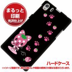 Xperia Z1 SO-01F / SOL23 共用 (docomo/au) ハードケース【まるっと印刷 AG820 イチゴ猫のにゃんベリー(黒) 光沢仕上げ】