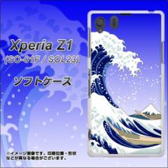 Xperia Z1 SO-01F / SOL23 共用 (docomo/au) TPU ソフトケース / やわらかカバー【625 波に富士 素材ホワイト】 UV印刷 (エク