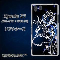 Xperia Z1 SO-01F / SOL23 共用 (docomo/au) TPU ソフトケース / やわらかカバー【1000 闇のシェンロン 素材ホワイト】 UV印刷