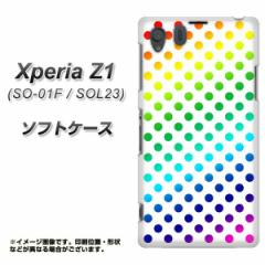 Xperia Z1 SO-01F / SOL23 共用 (docomo/au) TPU ソフトケース / やわらかカバー【EK858 レインボードット 素材ホワイト】 UV印刷
