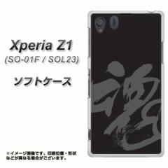 Xperia Z1 SO-01F / SOL23 共用 (docomo/au) TPU ソフトケース / やわらかカバー【IB915 魂 素材ホワイト】 UV印刷 (エクスペ