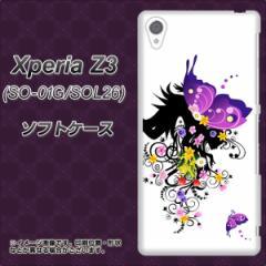 Xperia Z3 SO-01G/SOL26 TPU ソフトケース / やわらかカバー【043 春の花と少女(L) 素材ホワイト】 UV印刷 (エクスペリアZ3/SO01G/SOL