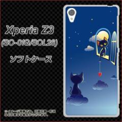 Xperia Z3 SO-01G/SOL26 TPU ソフトケース / やわらかカバー【341 恋の駆け引き 素材ホワイト】 UV印刷 (エクスペリアZ3/SO01G/SOL26用