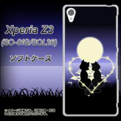 Xperia Z3 SO-01G/SOL26 TPU ソフトケース / やわらかカバー【604 月明かりの恋ネコ 素材ホワイト】 UV印刷 (エクスペリアZ3/SO01G/SOL2
