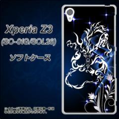 Xperia Z3 SO-01G/SOL26 TPU ソフトケース / やわらかカバー【1000 闇のシェンロン 素材ホワイト】 UV印刷 (エクスペリアZ3/SO01G/SOL26