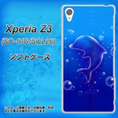 Xperia Z3 SO-01G/SOL26 TPU ソフトケース / やわらかカバー【1046 イルカのお昼寝 素材ホワイト】 UV印刷 (エクスペリアZ3/SO01G/SOL26