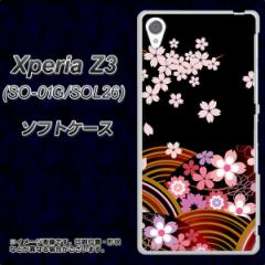Xperia Z3 SO-01G/SOL26 TPU ソフトケース / やわらかカバー【1237 和柄 夜桜の宴 素材ホワイト】 UV印刷 (エクスペリアZ3/SO01G/SOL26