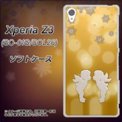 Xperia Z3 SO-01G/SOL26 TPU ソフトケース / やわらかカバー【1247 エンジェルkiss(S) 素材ホワイト】 UV印刷 (エクスペリアZ3/SO01G/S