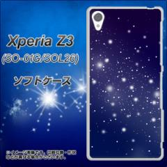 Xperia Z3 SO-01G/SOL26 TPU ソフトケース / やわらかカバー【1271 天空の川 素材ホワイト】 UV印刷 (エクスペリアZ3/SO01G/SOL26用)
