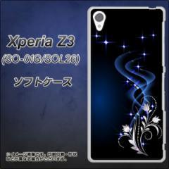 Xperia Z3 SO-01G/SOL26 TPU ソフトケース / やわらかカバー【1278 華より昇る流れ 素材ホワイト】 UV印刷 (エクスペリアZ3/SO01G/SOL26