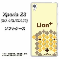 Xperia Z3 SO-01G/SOL26 TPU ソフトケース / やわらかカバー【IA804 Lion+ 素材ホワイト】 UV印刷 (エクスペリアZ3/SO01G/SOL26用)