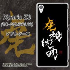 Xperia Z3 SO-01G/SOL26 TPU ソフトケース / やわらかカバー【OE803 虎視眈々 素材ホワイト】 UV印刷 (エクスペリアZ3/SO01G/SOL26用)