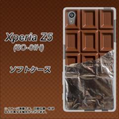 docomo Xperia Z5 SO-01H TPU ソフトケース / やわらかカバー【451 板チョコ 素材ホワイト】 UV印刷 (エクスペリアZ5 SO-01H/SO01H用)