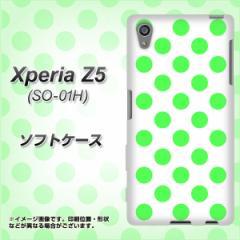 docomo Xperia Z5 SO-01H TPU ソフトケース / やわらかカバー【1358 ドットビッグ緑白 素材ホワイト】 UV印刷 (エクスペリアZ5 SO-01H/S