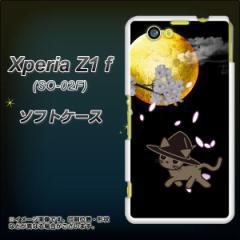 docomo XPERIA Z1 f SO-02F TPU ソフトケース / やわらかカバー【1115 月夜に散歩するネコ 素材ホワイト】 UV印刷 (エクスぺリアZ1 f/SO
