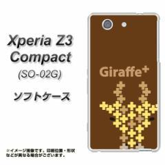 docomo Xperia Z3 Compact SO-02G TPU ソフトケース / やわらかカバー【IA805 Giraffe+ 素材ホワイト】 UV印刷 (エクスペリアZ3 コンパ