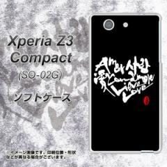 docomo Xperia Z3 Compact SO-02G TPU ソフトケース / やわらかカバー【OE802 愛 ブラック 素材ホワイト】 UV印刷 (エクスペリアZ3 コン