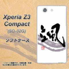 docomo Xperia Z3 Compact SO-02G TPU ソフトケース / やわらかカバー【OE827 颯 素材ホワイト】 UV印刷 (エクスペリアZ3 コンパクト/SO