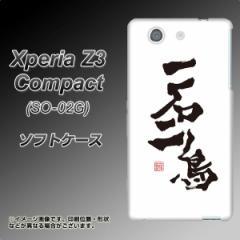docomo Xperia Z3 Compact SO-02G TPU ソフトケース / やわらかカバー【OE844 一石二鳥 素材ホワイト】 UV印刷 (エクスペリアZ3 コンパ