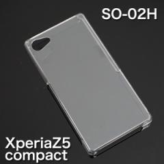 XperiaZ5 Compact ( SO-02H ) シンプルケース クリアケース デコの素材 ハードケース