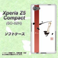 Xperia Z5 Compact SO-02H TPU ソフトケース / やわらかカバー【OE825 凛 ホワイト 素材ホワイト】 UV印刷 (エクスペリアZ5コンパクト S