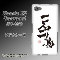 Xperia Z5 Compact SO-02H TPU ソフトケース / やわらかカバー【OE844 一石二鳥 素材ホワイト】 UV印刷 (エクスペリアZ5コンパクト SO-0