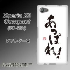 Xperia Z5 Compact SO-02H TPU ソフトケース / やわらかカバー【OE846 あっぱれ! 素材ホワイト】 UV印刷 (エクスペリアZ5コンパクト SO