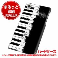 Xperia Z2 SO-03F ハードケース【まるっと印刷 611 クラッシュピアノ 光沢仕上げ】 横まで印刷(エクスペリア ゼットツー/SO03F用)