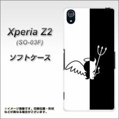 Xperia Z2 SO-03F TPU ソフトケース / やわらかカバー【027 ハーフデビット 素材ホワイト】 UV印刷 (エクスペリア ゼットツー/SO03F用)