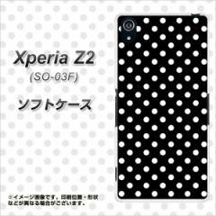 Xperia Z2 SO-03F TPU ソフトケース / やわらかカバー【059 ドット柄(水玉)ブラック×ホワイト 素材ホワイト】 UV印刷 (エクスペリア