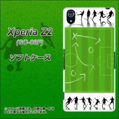 Xperia Z2 SO-03F TPU ソフトケース / やわらかカバー【304 サッカー戦略ボード 素材ホワイト】 UV印刷 (エクスペリア ゼットツー/SO03F