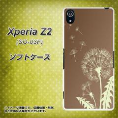 Xperia Z2 SO-03F TPU ソフトケース / やわらかカバー【412 たんぽぽ 素材ホワイト】 UV印刷 (エクスペリア ゼットツー/SO03F用)