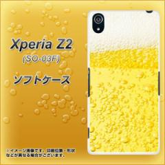 Xperia Z2 SO-03F TPU ソフトケース / やわらかカバー【450 生ビール 素材ホワイト】 UV印刷 (エクスペリア ゼットツー/SO03F用)