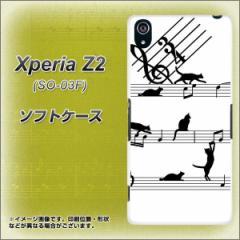 Xperia Z2 SO-03F TPU ソフトケース / やわらかカバー【1112 音符とじゃれるネコ2 素材ホワイト】 UV印刷 (エクスペリア ゼットツー/SO0